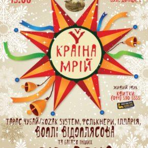 П`ята Зимова КРАЇНА МРІЙ РІЗДВЯНА в козацькому селищі «Мамаєва Слобода»