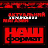 Наш формат - українські книги, музика, відео, одяг та символіка
