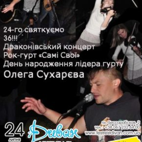 Драконівський концерт гурту «Самі Свої»
